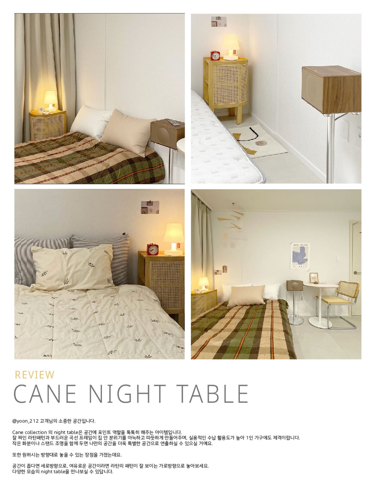 CANE night table, natural