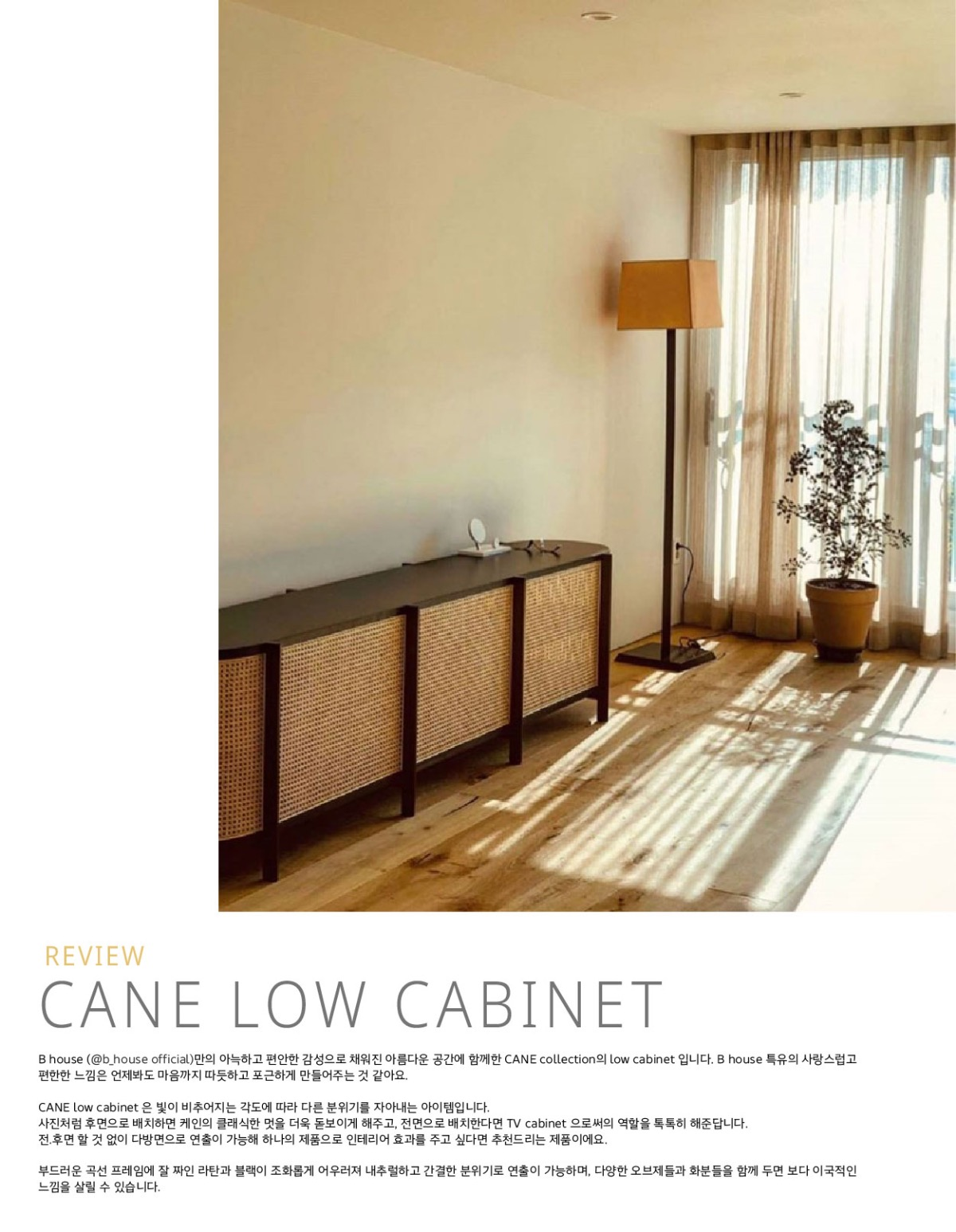 CANE low cabinet, black