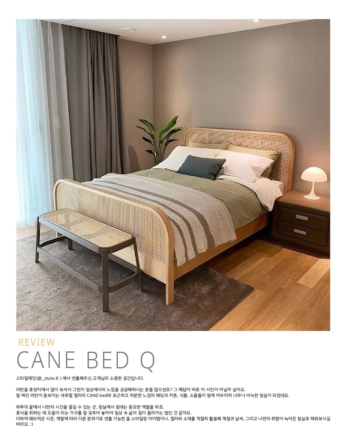 CANE bed Q, natural