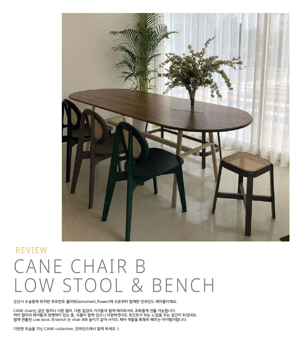 CANE chair B & low stool & bench