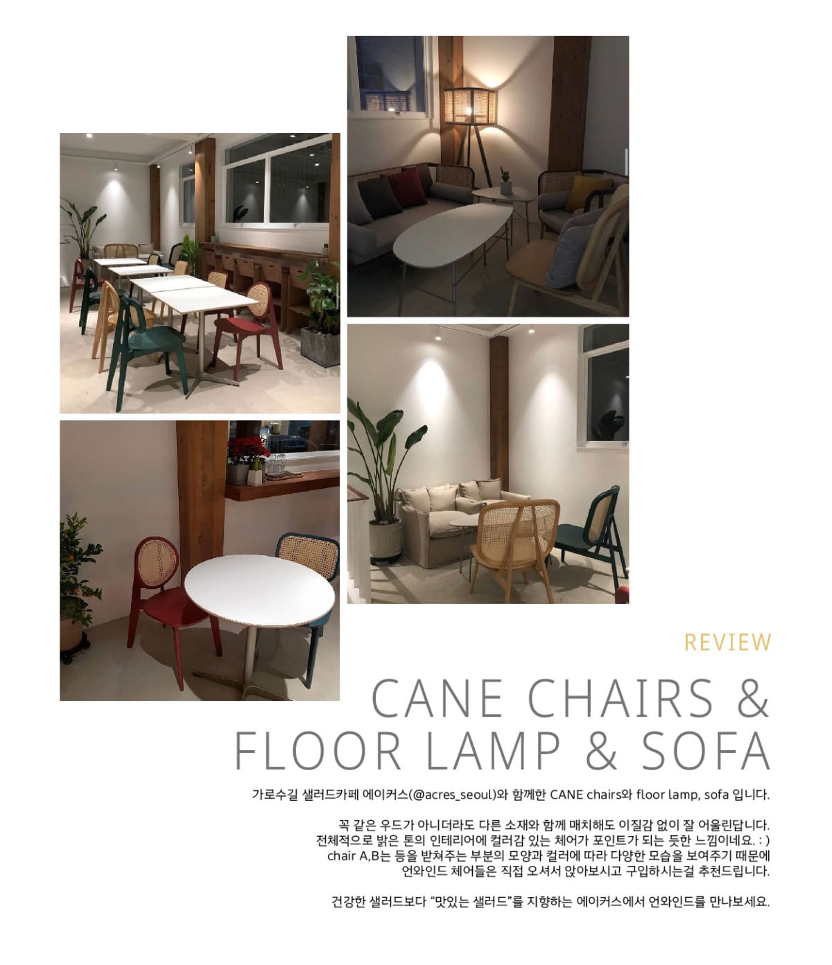 CANE chairs & floor lamp & sofa