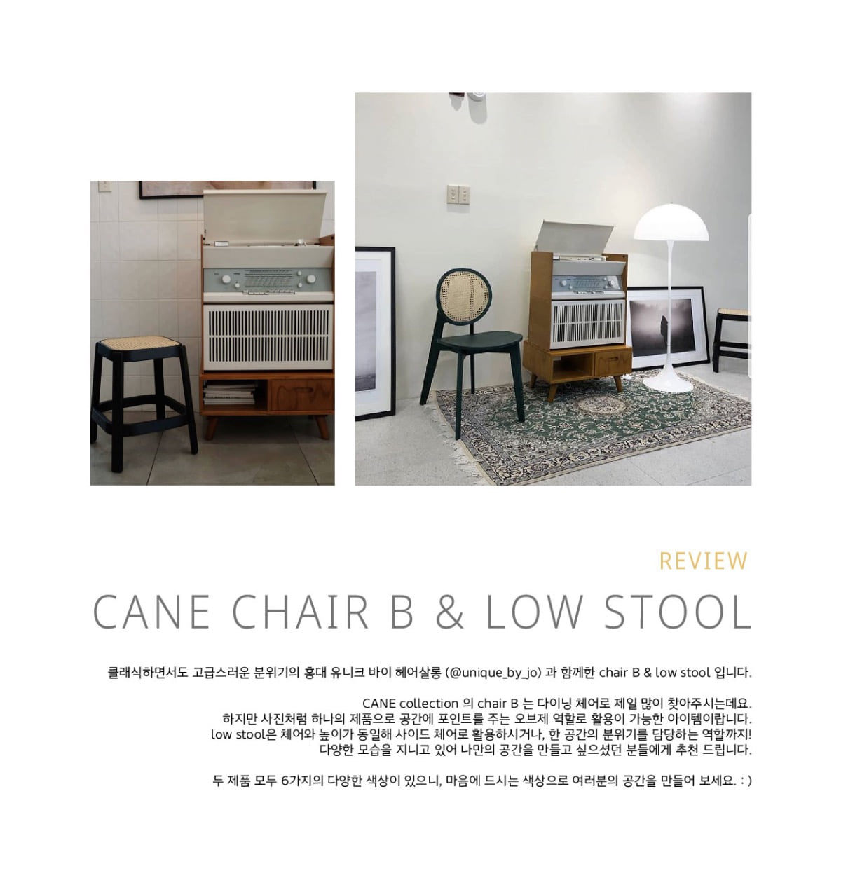 CANE chair B & low stool