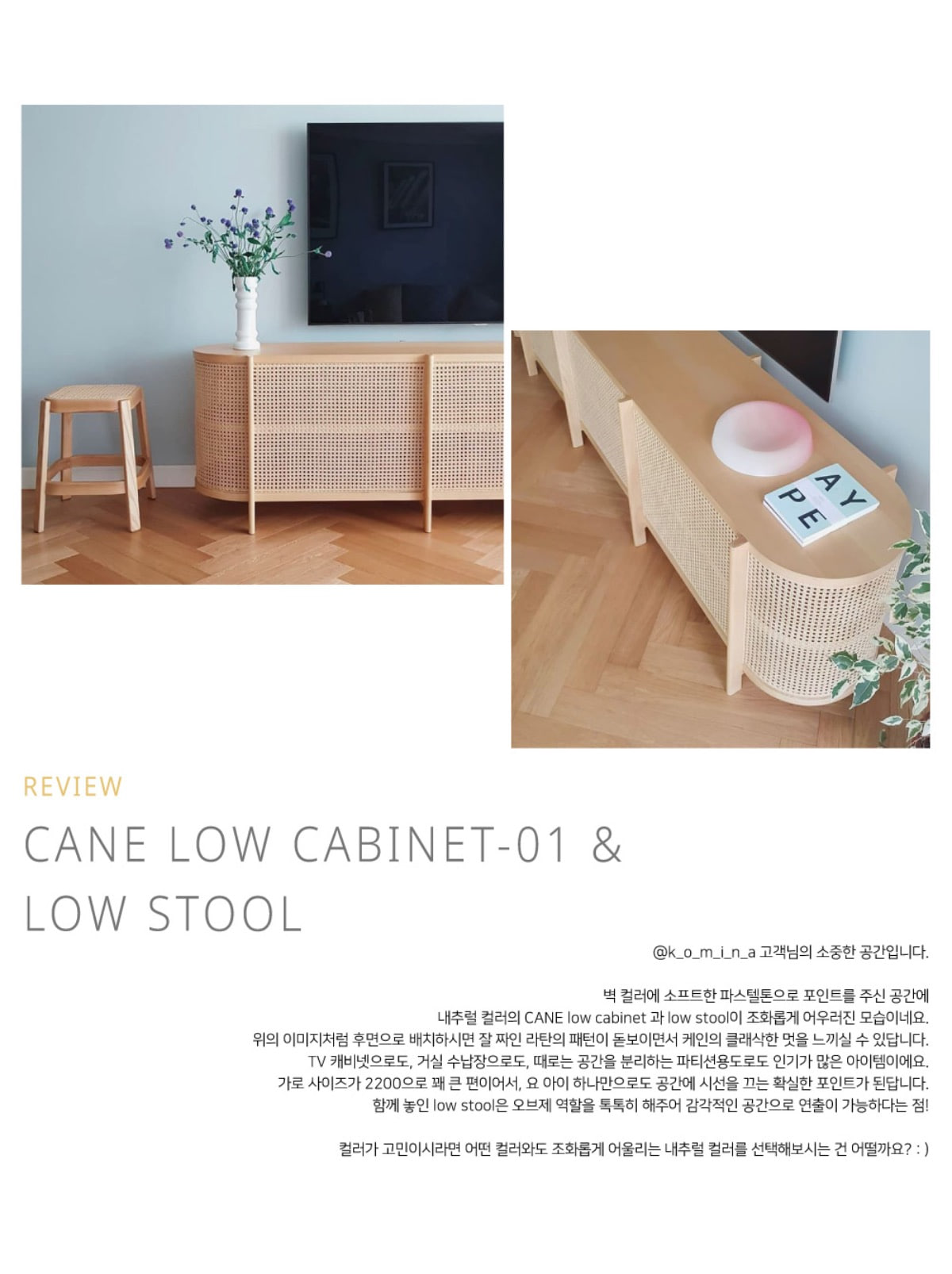 CANE low cabinet&low stool, natural ash
