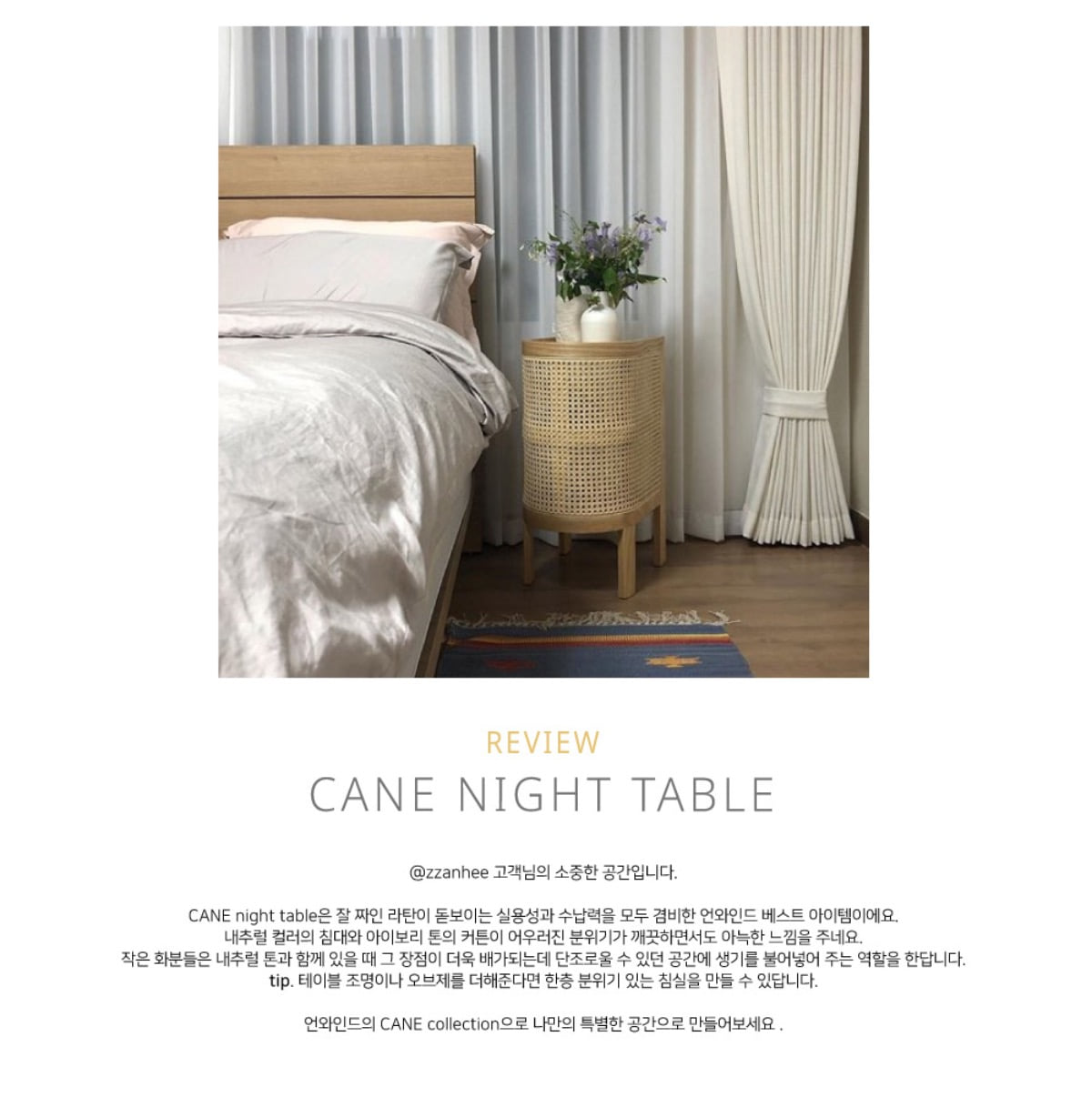 CANE night table, natural ash